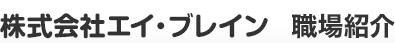 株式会社エイ・ブレイン 職場紹介