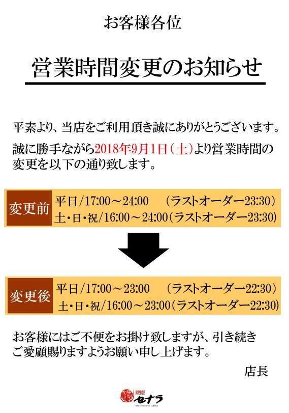 20180901川口店営業時間変更