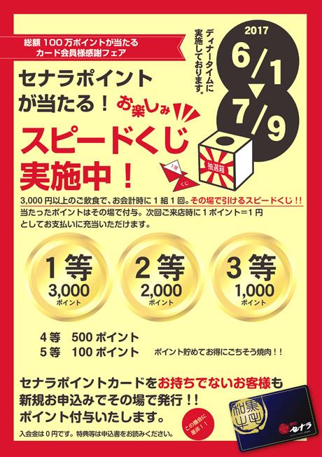 くじ引きポスター6月