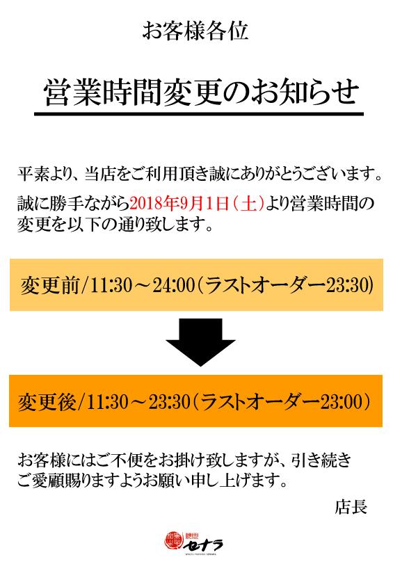20180901鷲宮店営業時間変更