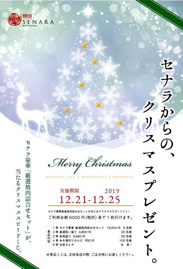 クリスマス販促ポスター600
