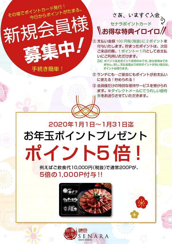SPC募集ポスター600