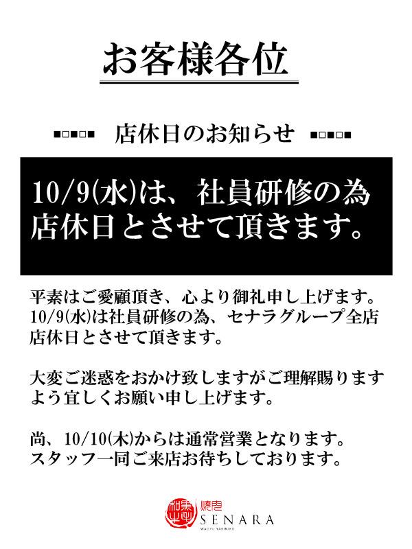 2019店休ポスター600