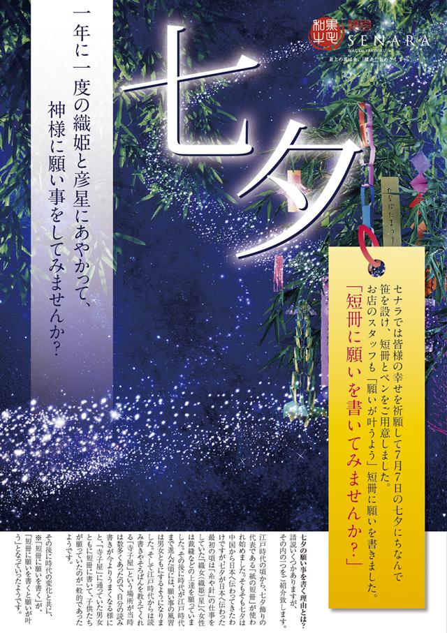 七夕ポスター640