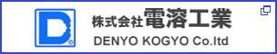 株式会社電溶工業 コーポレートサイト