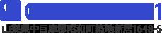 Tel.055-275-6811 山梨県中臣摩郡昭和町築地新居1648-5