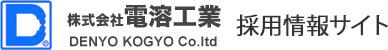 株式会社電溶工業 採用情報サイト