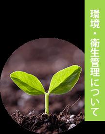 環境・衛生管理について