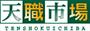 天職市場ロゴ