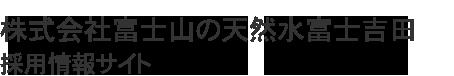 株式会社富士山の天然水富士吉田 採用情報サイト