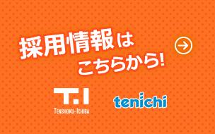 株式会社富士山の天然水富士吉田 採用情報(tenichi)はこちらから!