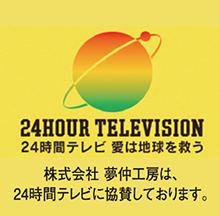 夢仲工房は24時間テレビに協賛しております