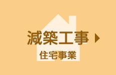 減築工事(住宅事業)