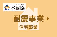 木耐協 耐震事業(住宅事業)