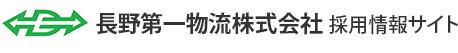 長野第一物流株式会社 採用情報サイト