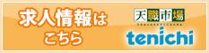 長野第一物流株式会社 求人情報(tenichi)はこちらから