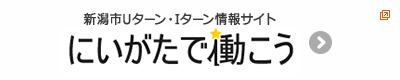 新潟市Uターン・Iターン情報サイト にいがたで働こう HPへリンク