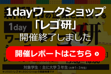 新潟市の企業と交流する1dayワークショップ レゴ研 レゴ®で学ぶ企業研究