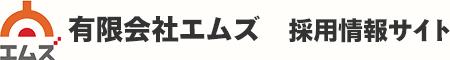 有限会社エムズ 採用情報サイト