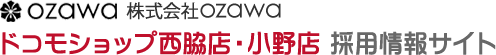 株式会社ozawa ドコモショップ 西脇店 小野店 採用情報サイト