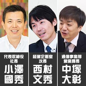 代表者と通信事業部の男性社員