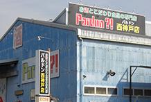 パルドン西神戸店
