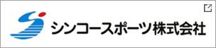 シンコースポーツ株式会社 埼玉支店のコーポレートサイトへ