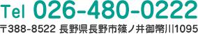 Tel:026-480-0222 〒388-8522 長野県長野市篠ノ井御幣川1095