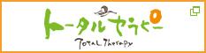 株式会社トータルセラピー コーポレートサイトへ