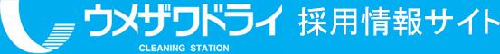 株式会社ウメザワドライ 採用情報サイト